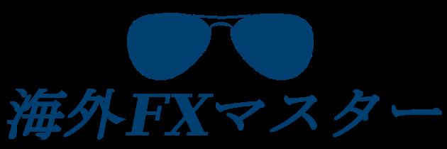 海外FXマスター
